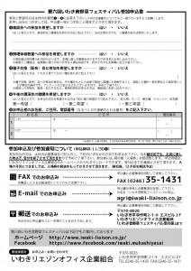 thumbnail-of-IMF2015_チラシ_申込書